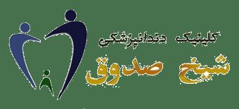 کلینیک دندانپزشکی شیخ صدوق اصفهان